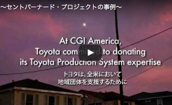 play video: Toyota Helps Community Organizations